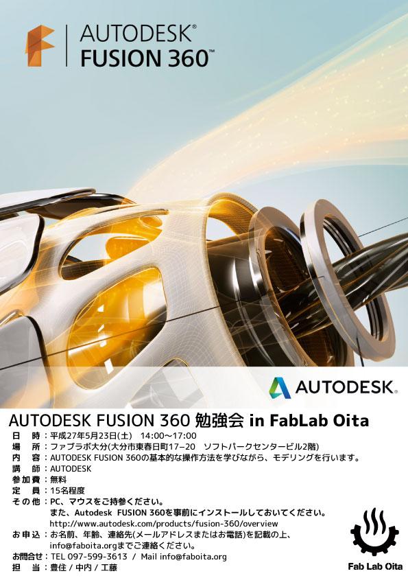 fusion360チラシ