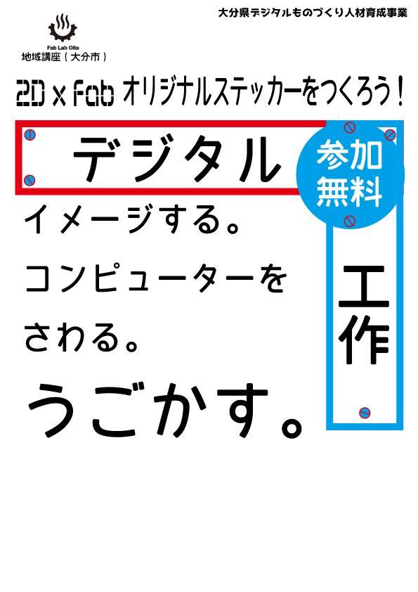 20160126大分市