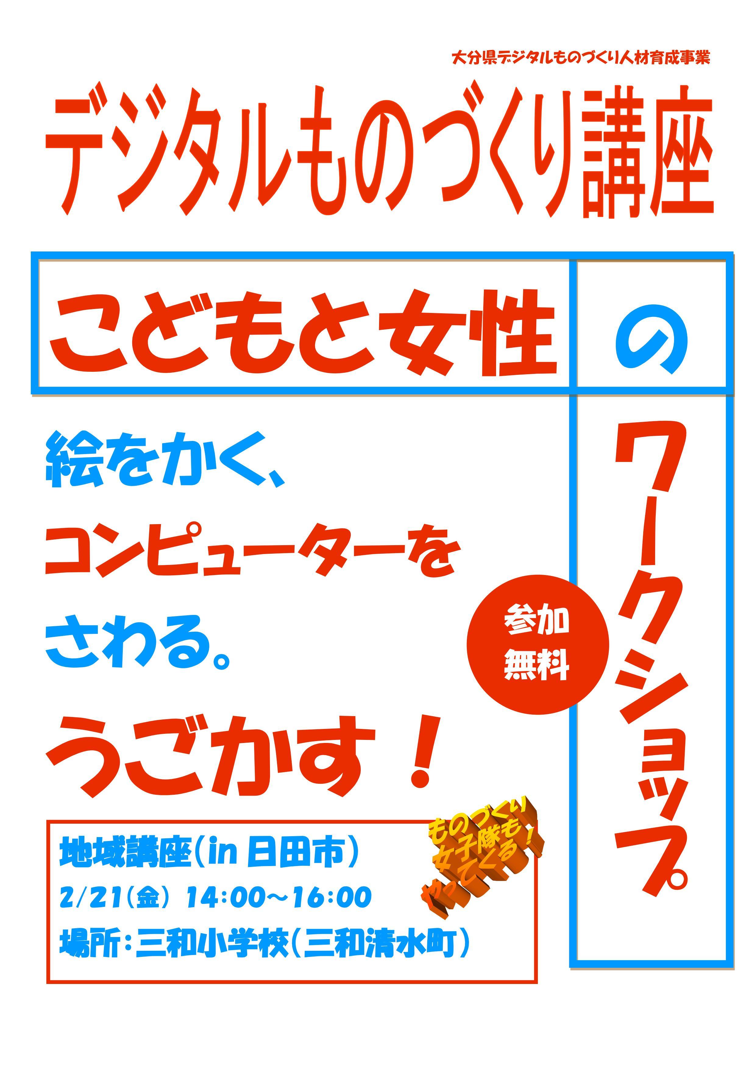 地域講座_(日田市)_表