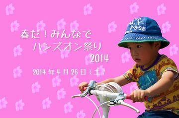 ハンズオン祭り2014