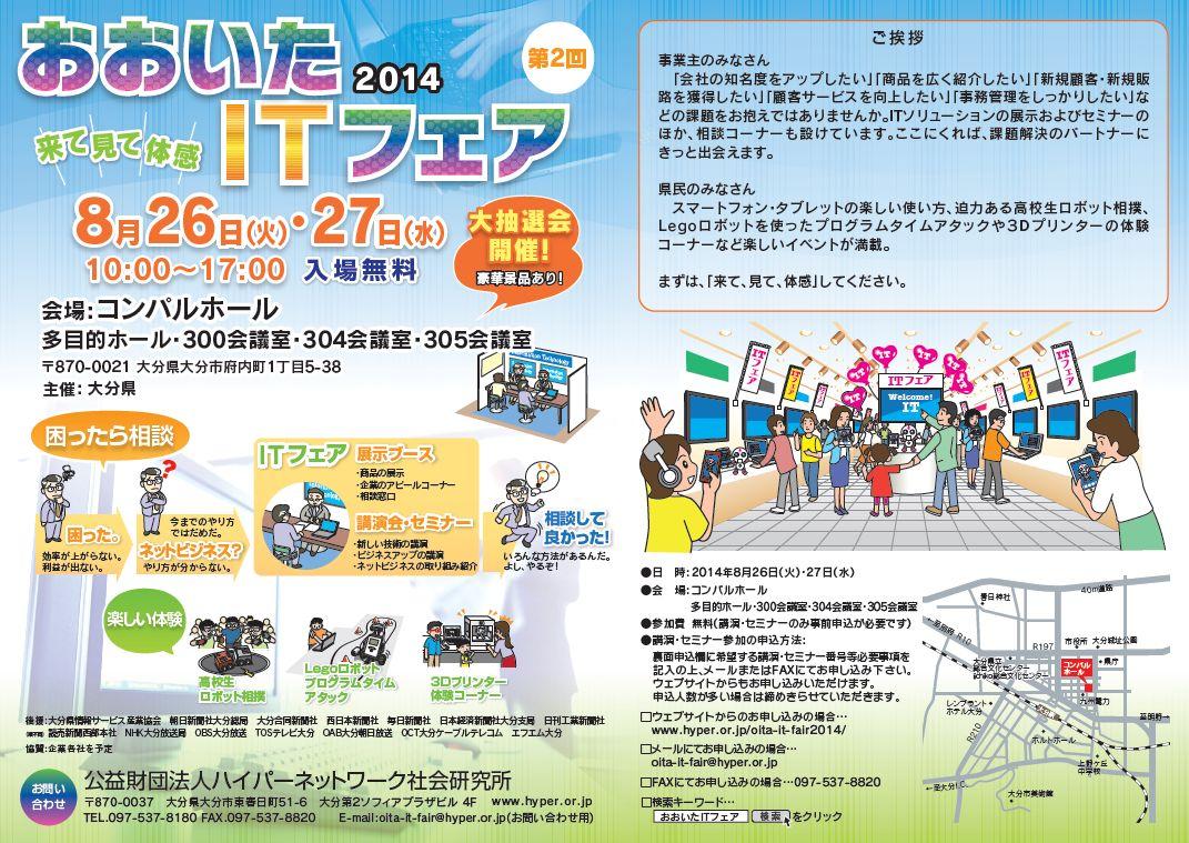 おおいたITフェア2014