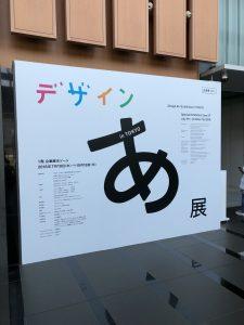 東京出張1