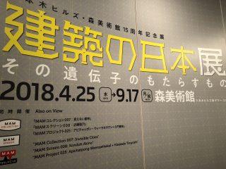東京出張4